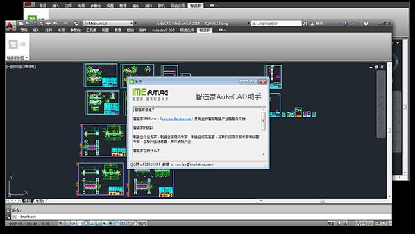 图纸管理中分图插件智造家AutoCAD分图助手界面截图