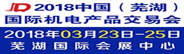 2018中国(芜湖)国际机电产品交易会